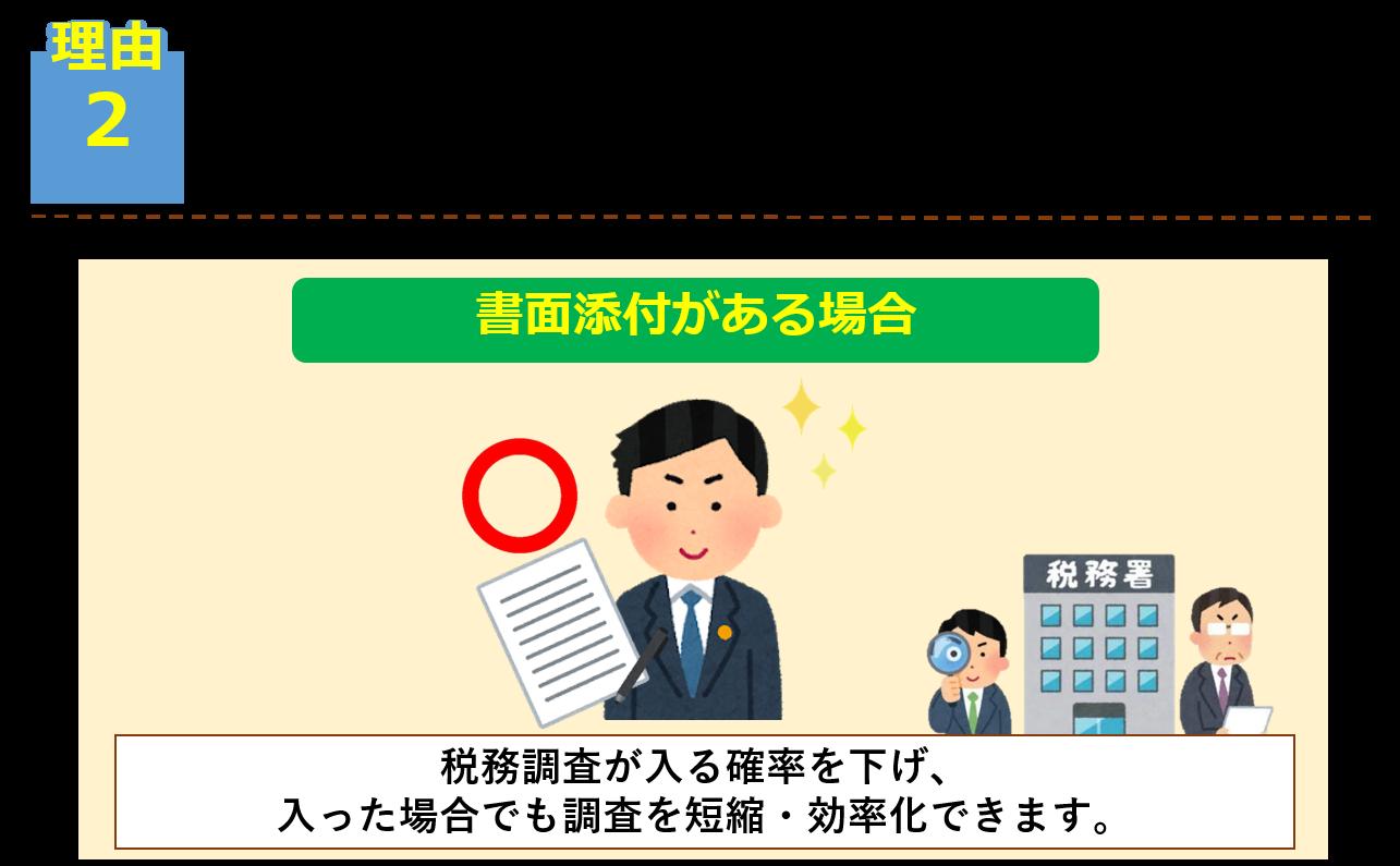 当事務所が相続税申告で選ばれる理由②税務調査の対策を徹底サポート